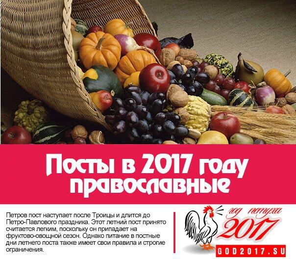 Посты в 2017 году - православные