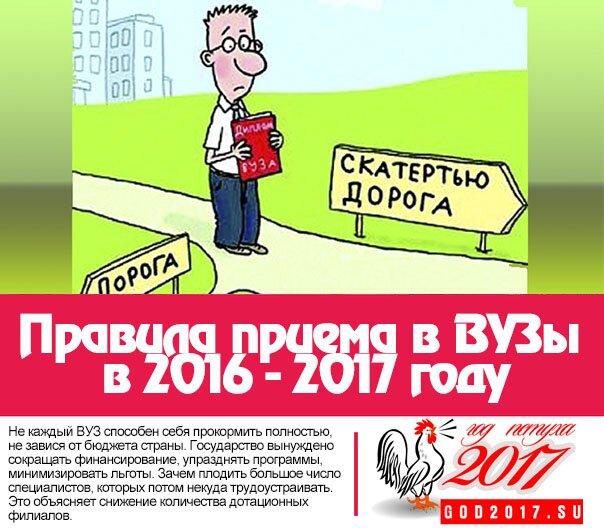 Правила приема в ВУЗы в 2017 - 2017 году. Министерство образования