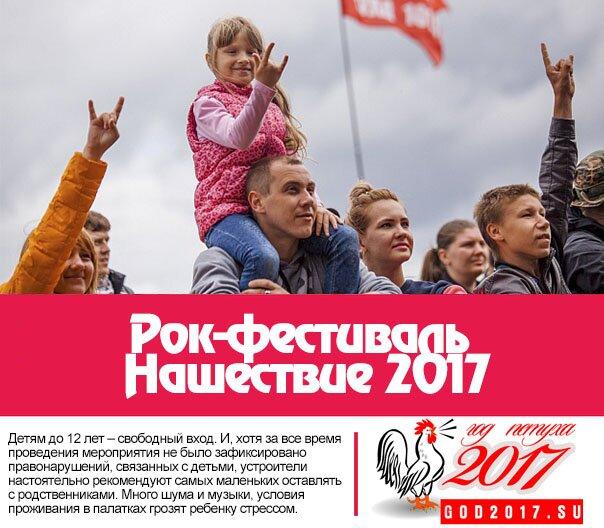 Рок-фестиваль Нашествие 2017
