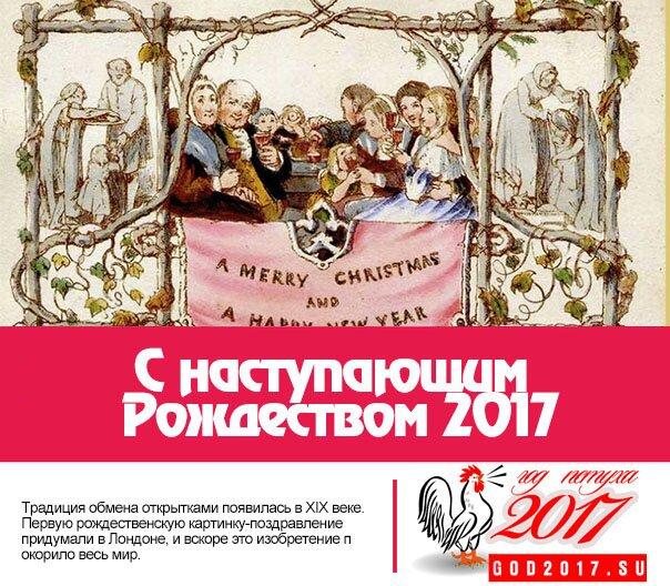 С наступающим Рождеством 2017