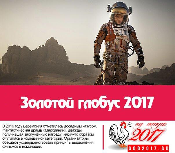 Золотой глобус 2017