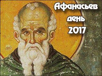 Афанасьев день 2017