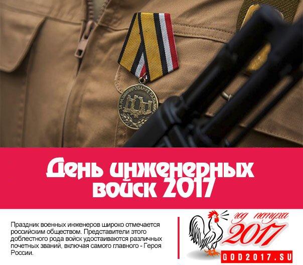С днём инженерных войск поздравление