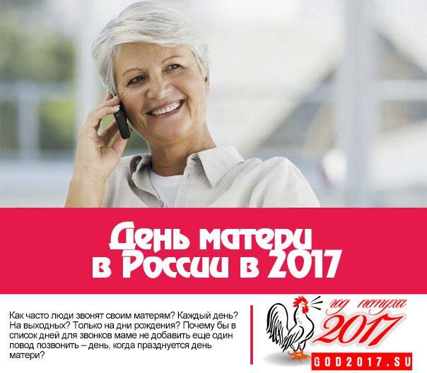 День матери в России в 2017