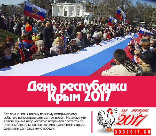 День республики Крым 2017