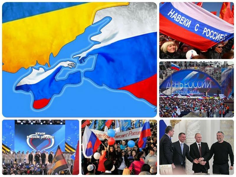 День республики Крым 2017 года. Какого числа