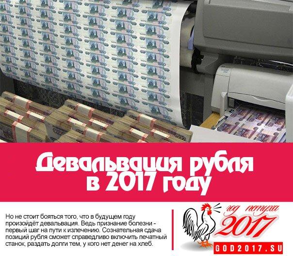 Девальвация рубля в 2017 году
