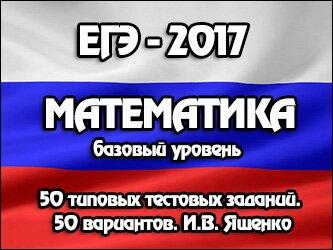 ЕГЭ-2017. Математика. 50 типовых тестовых заданий. 50 вариантов. Базовый уровень. И.В. Ященко