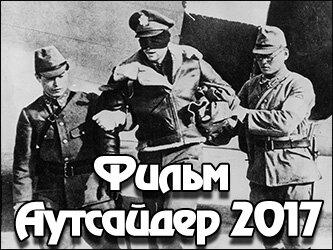 Фильм Аутсайдер 2017