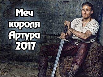 Фильм Меч короля Артура 2017
