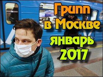 Грипп в Москве январь 2017