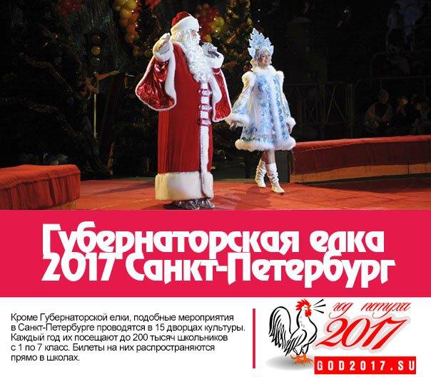 Губернаторская елка 2017 Санкт-Петербург