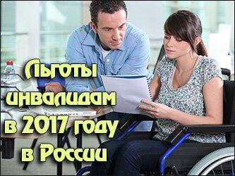 Льготы инвалидам в 2017 году