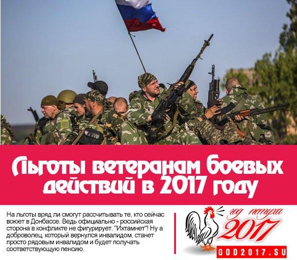 Льготы ветеранам боевых действий в 2017 году