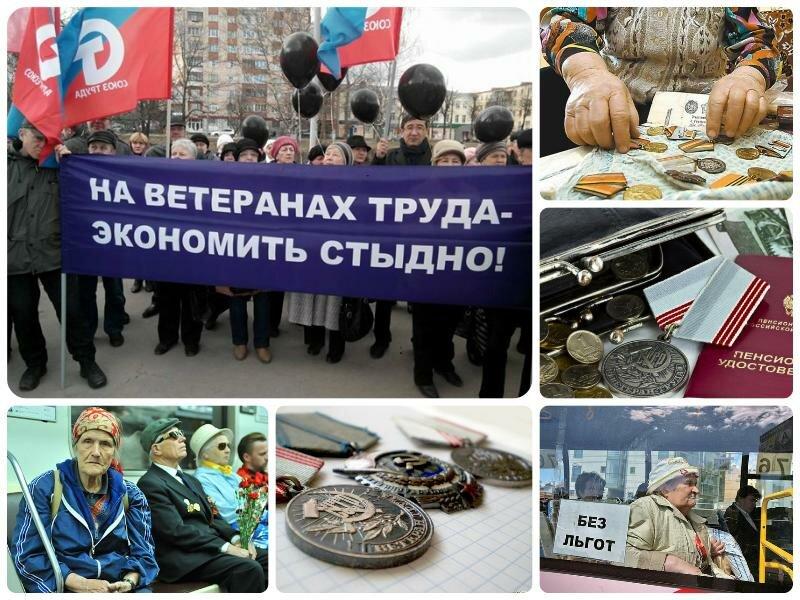Льготы ветеранам труда в 2017 году в России