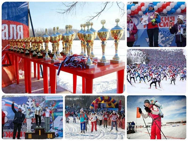 Лыжня России 2017. Дата проведения