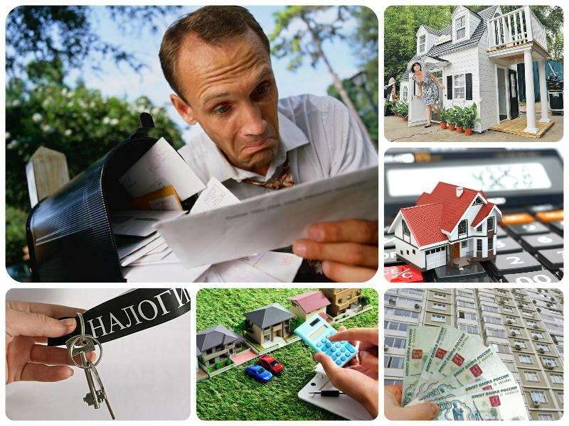 Налог на недвижимость с 1 января 2017 года в России. Изменения, последние новости