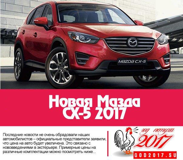 Новая Мазда CX-5 2017