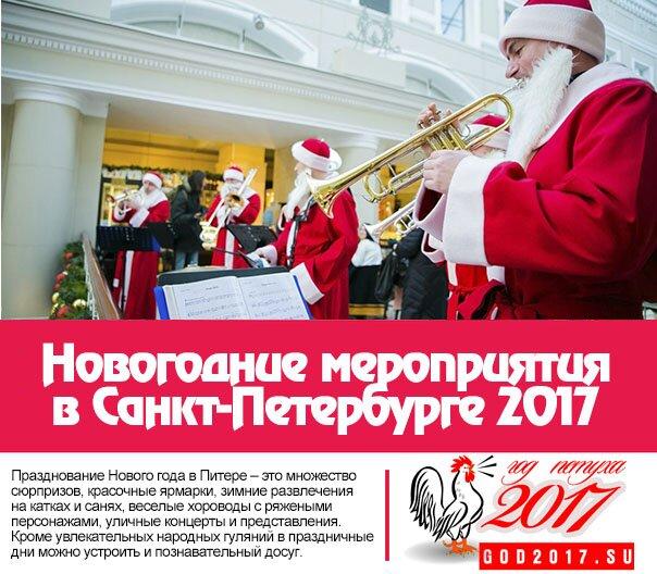 Новогодние мероприятия в Санкт-Петербурге 2017
