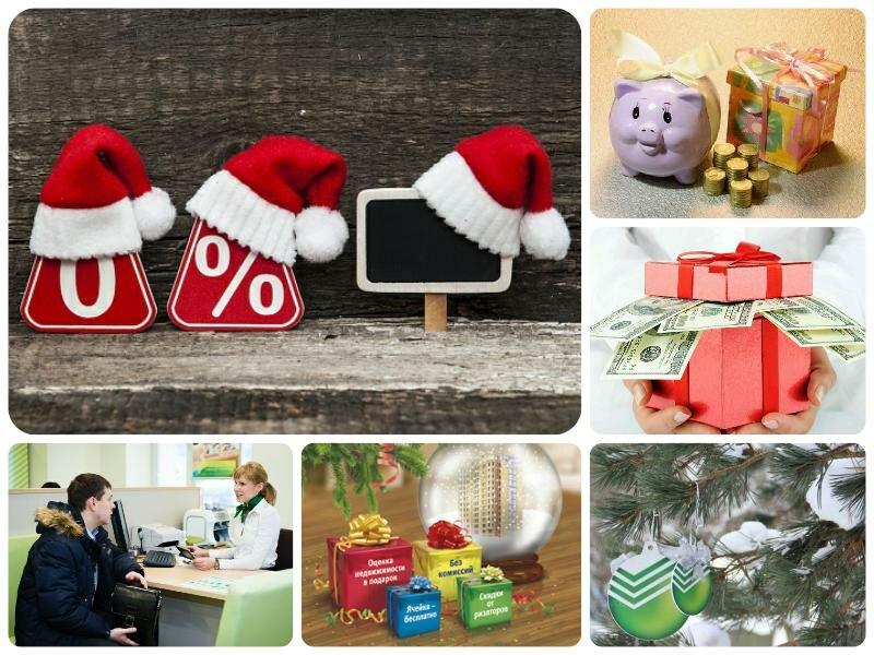 Новогодние вклады в банках 2017 с подарками