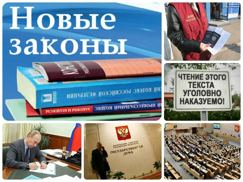 Новые законы которые вступят в силу в 2017 году в России. Последние новости