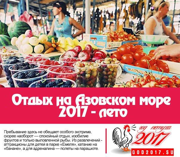 Отдых на Азовском море 2017 - лето