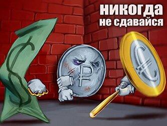 Прогноз курса евро на 2017 год в России