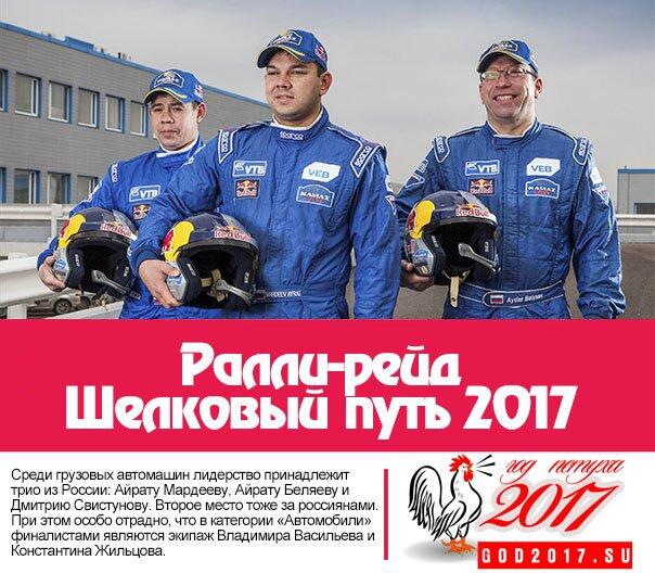 Ралли-рейд Шёлковый путь 2017