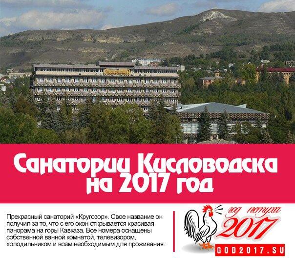 Санатории Кисловодска на 2017 год