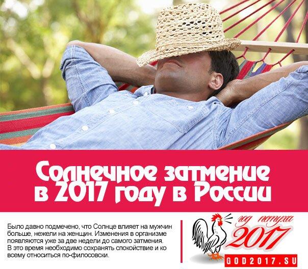 Солнечное затмение в 2017 году в России