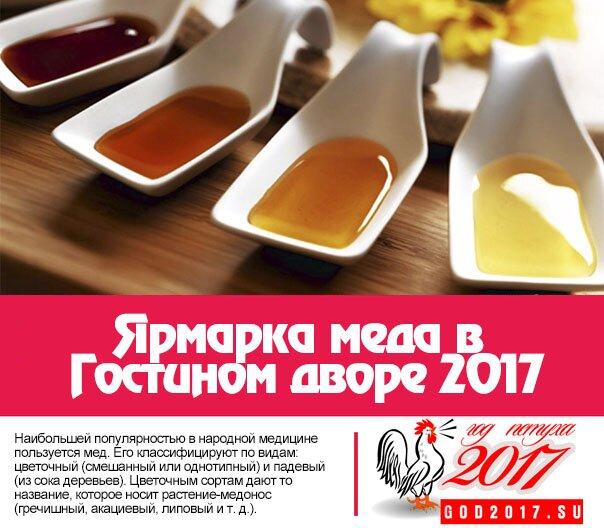 Ярмарка меда в Гостином дворе 2017