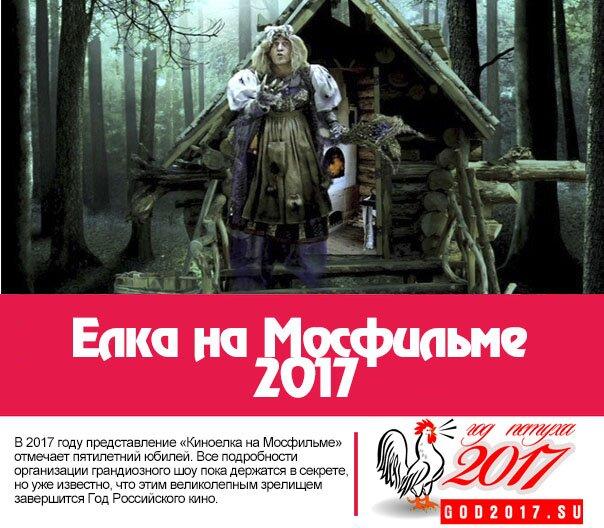 Ёлка на Мосфильме 2017