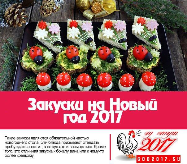 Салаты закуски к новому году 2017 рецепты