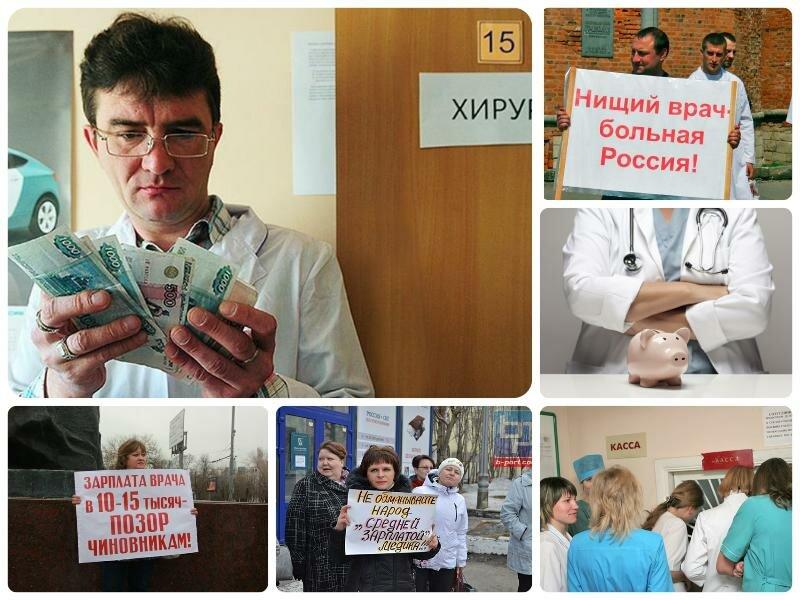 Зарплата медиков в 2017 году. Последние новости в России
