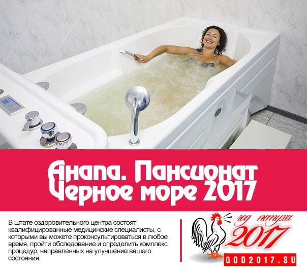 Анапа. Пансионат Чёрное море 2017