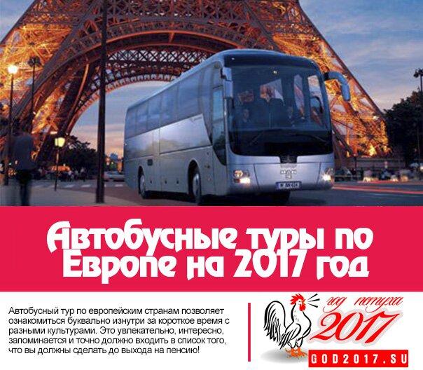 Автобусные туры по Европе на 2017 год