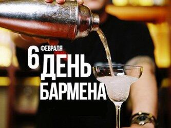 День бармена 2017