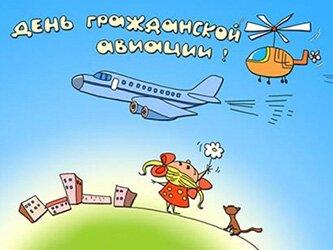 День гражданской авиации 2017