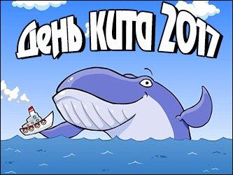 День кита 2017