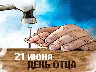 День отца в России в 2017 году