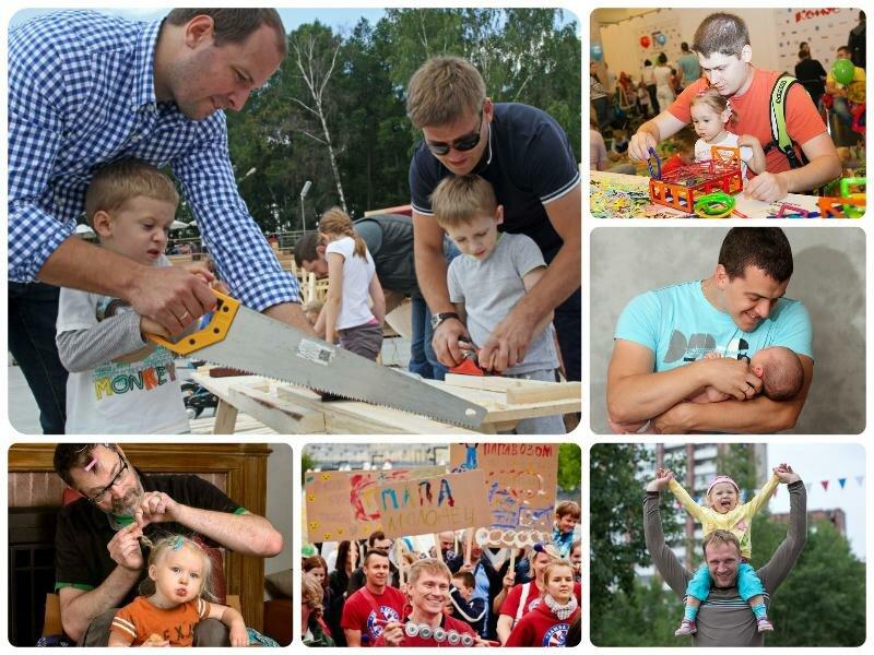 День отца в России в 2017 году. Когда будет, какого числа