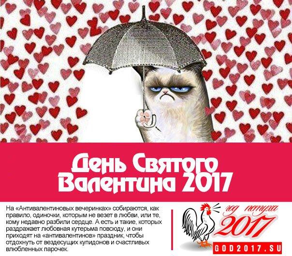 День святого Валентина 2017 - 14 февраля День Влюбленных