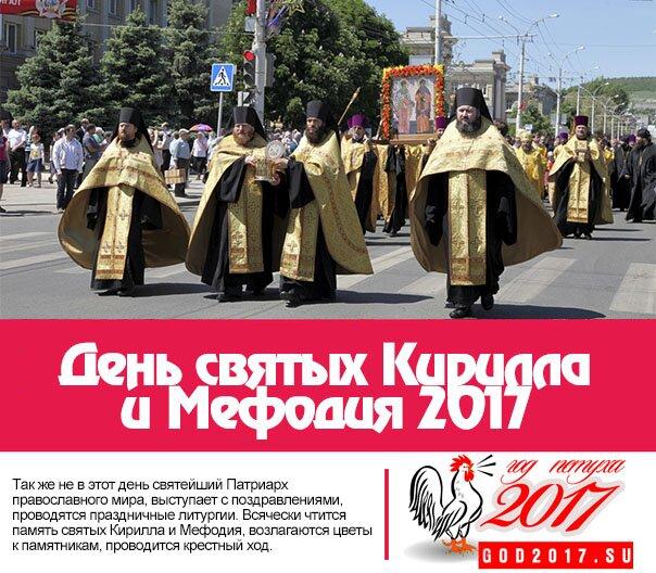 День святых Кирилла и Мефодия 2017