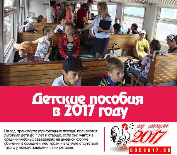 Детские пособия в 2017 году