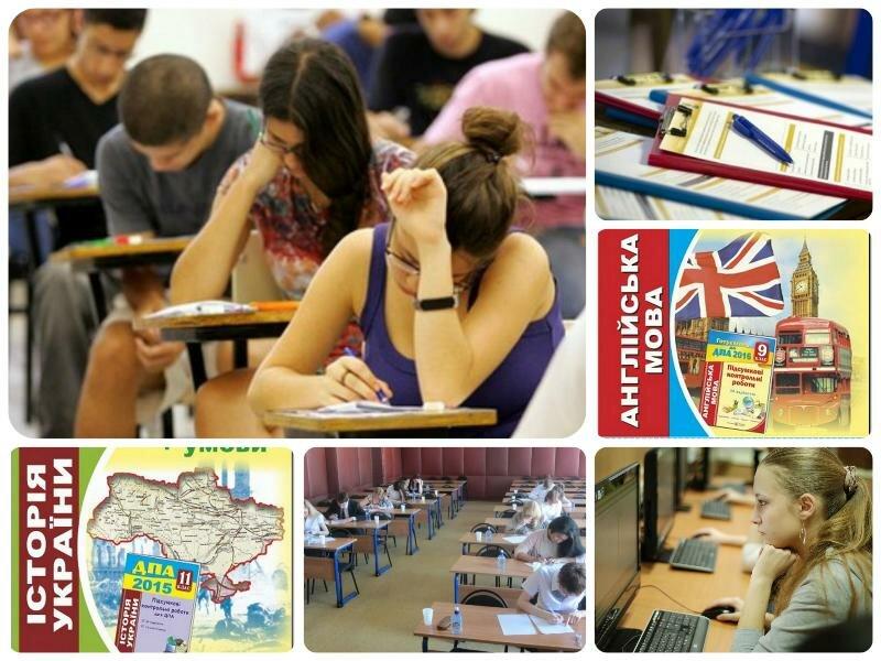 ДПА 2017. Обязательные предметы, 9 и 11 классы