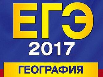 ЕГЭ по географии 2017