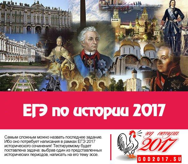ЕГЭ по истории 2017