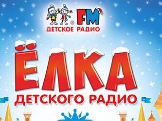 Елка Детского радио 2016 - 2017