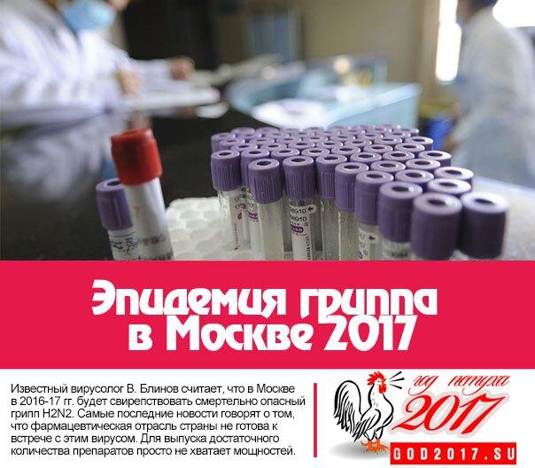 Эпидемия гриппа в Москве 2017