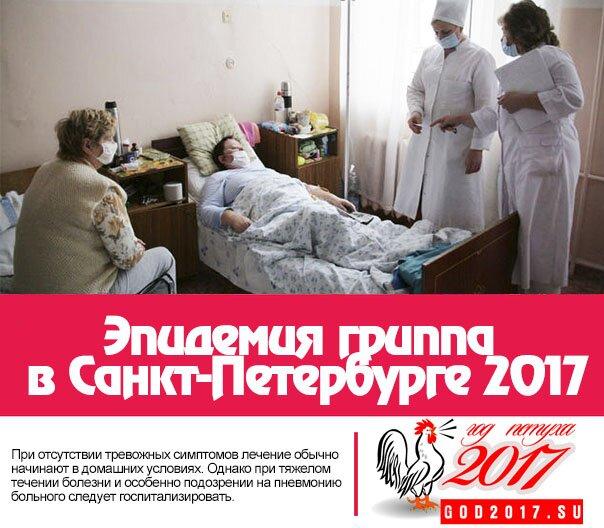 Эпидемия гриппа в Санкт-Петербурге 2017